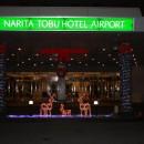 Narita Tobu Hotel Airport - Hotel Entrance