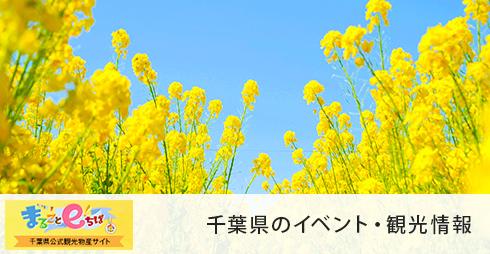 千葉県のイベント・観光情報